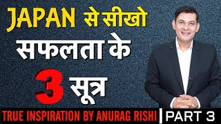3 Things You Need to Learn From JAPAN | How to achieve Success | Japan Case Study #3 | Anurag Rishi