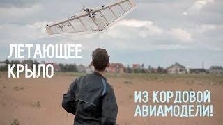 Радиоуправляемое летающее крыло из Кордовой авиамодели.