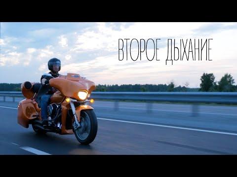 """Документальный фильм """"Второе дыхание"""" (#снятьза72)"""