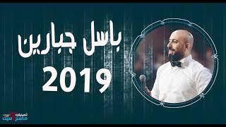 اسممع الجديد مع الفنان باسل جبارين دحيه 20200 لحن مميز وجديد 🔥🔥