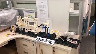 Publication Date: 2020-08-19 | Video Title: 第四屆STEM教育計劃 - Gigo培訓工作坊 培僑書院