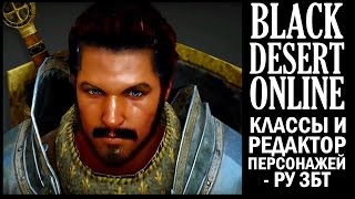 bLACK DESERT ONLINE - Классы и редактор персонажей