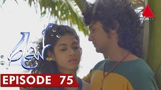 Ras - Epiosde 75 | 09th June 2020 | Sirasa TV - Res Thumbnail