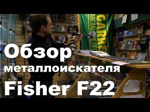 Видео обзор металлоискателя Fisher F22
