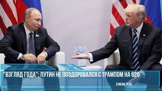 ВЗГЛЯД ГОДА- ПУТИН НЕ ПОЗДОРОВАЛСЯ С ТРАМПОМ НА G20