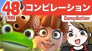 Japanese Children's Song | アニメソング | かえるのがっしょう + とんでったバナナ | COMPILATION 48min | 童謡