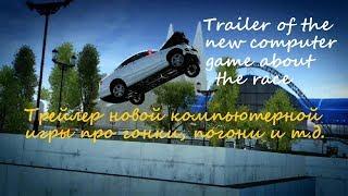 Трейлер новой компьютерной игры про гонки & Trailer of the new computer game about the race