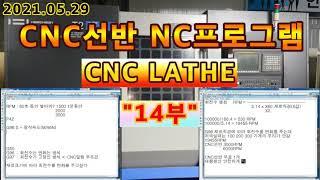 CNC선반 2021.05.29 14부 CNC LATHE
