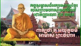 Samdech Chuon Nath ០១៦ ពាក្យថា តុ អយុត្តិធម៌ អាម៉ាស់ ព្រវិហារ