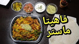 Foodtip || Fajita Master |  تجربة مطعم فاهيتا ماستر