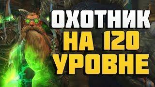 Охотник на 120 уровне в Битве за Азерот | Battle for Azeroth