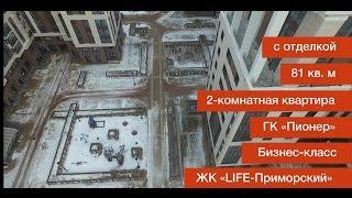 Приемка квартиры в ЖК «Life Приморский»