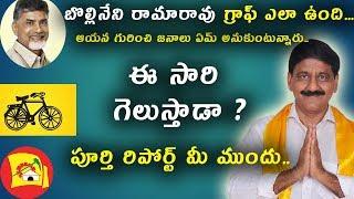 Udayagiri MLA Bollineni Ramarao Full Report   Telugu Politics Latest News   Daily Poster