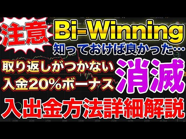 【注意】20%ボーナスの受け取り方と入出金方法 ボーナスを出金方法までしっかりと解説【Bi-Winning/バイナリー】