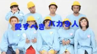 タニマチ金魚第2回公演『誕生!劇団くすみちゃん』のプロモーションビ...