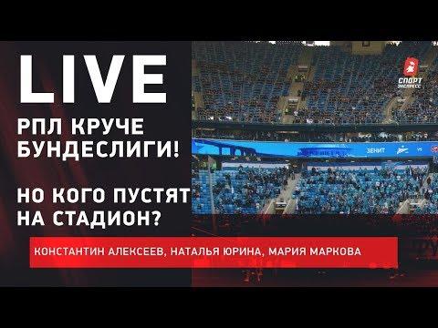 РПЛ круче бундеслиги! Но кого пустят на стадион? Live  Алексеева, Марковой и Юриной