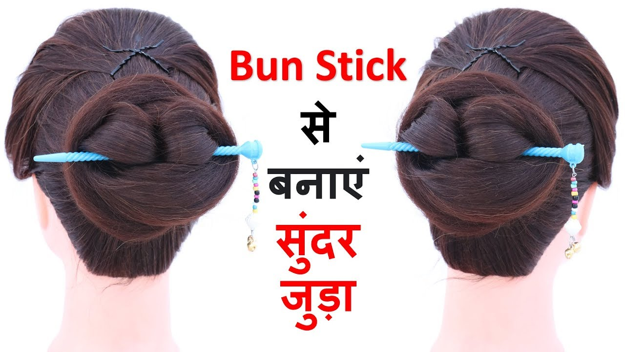 Chinese Bun With Puff Using Bun Stick Juda For Summer Chignon Hairstyles Cute Hairstyles