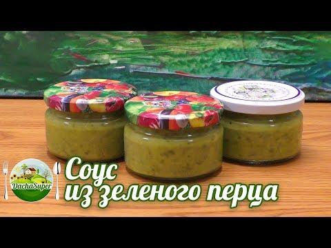 Соус из зеленого перца - яркий острый соус на зиму