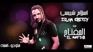 اسلام شيبسي مولد المفتاح   ١٠٠نسخة  Islam Chipsy El Moftah