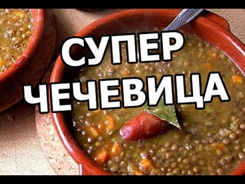 Суп из чечевицы самый вкусный