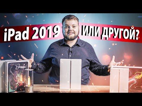 Какой IPad выбрать в 2019? Распаковка нового IPad 10.2!