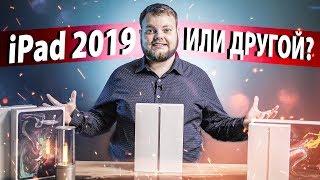 Какой IPad выбрать в 2019 Распаковка нового IPad 10.2