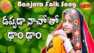 Dappada Nacho Dam Dam   Banjara Special Folk Songs    Lambadi Folk Songs   Lambadi Dj Songs