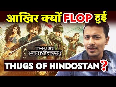 इन कारणों से FLOP हुई Thugs Of Hindostan  Aamir Khan को झटका