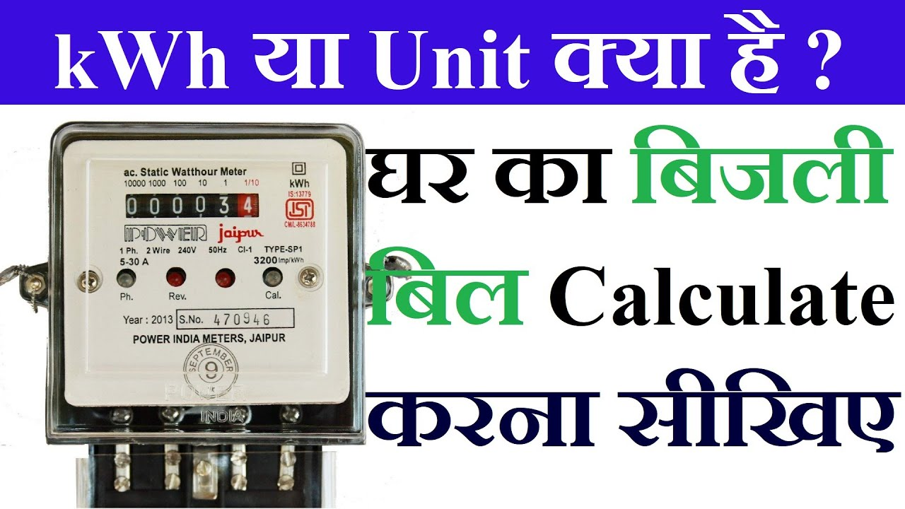 Download kWh या Unit कैसे निकालते है ? How to Calculate Kilowatt Hours and Units Hindi, Electricity Bill