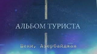 CBC. Альбом туриста. Шеки, Азербайджан(Первый выпуск из цикла передач