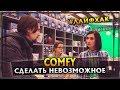 Комфи | Сделать невозможное | Comfy