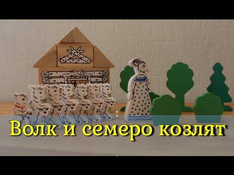 Волк и семеро козлят (русская народная сказка). Мультфильм сказка для самых маленьких.