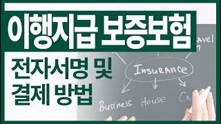 서울보증보험 이행지급 보증보험 전자서명 및 결제방법 간…
