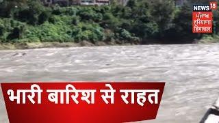 Himachal को भारी बारिश से राहत, कुछ जिलों में Red Alert जारी
