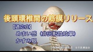 めまい・カスミ眼に後頭環椎間の筋膜リリース~脳底循環不全とメニエールの鑑別ポイント~ // 徒手医療協会