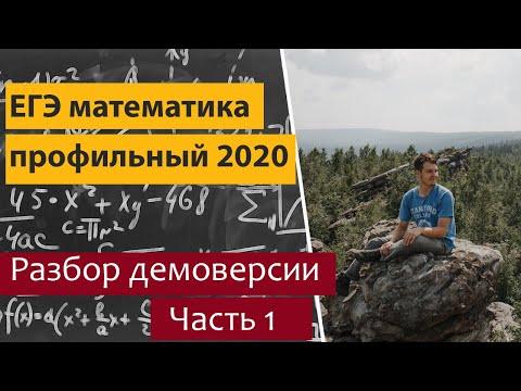 Разбор демоверсии профильного ЕГЭ  по математике 2020. Часть 1