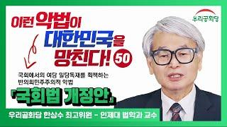 | 21.07.19 | 이런 악법이 대한민국을 망친다!…