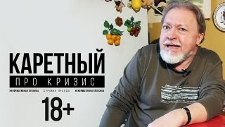 Шура Каретный про кризис (18+)