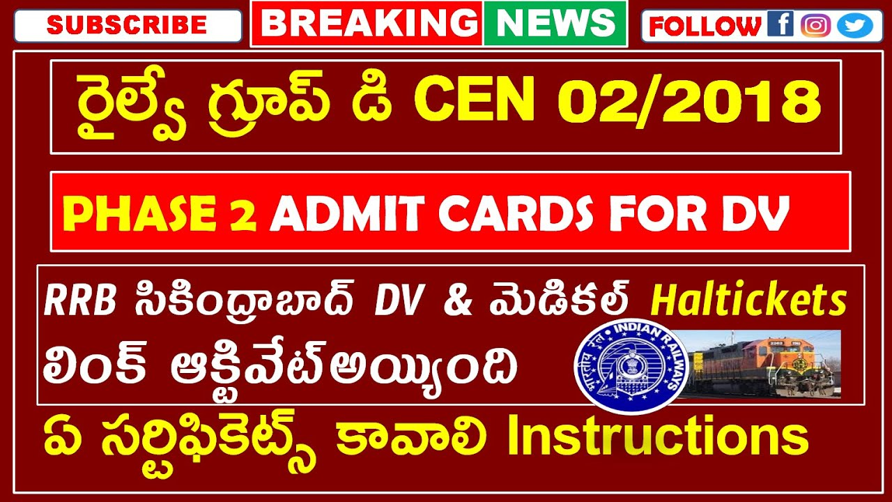 RRB GROUP D 2018 2ND LIST HALTICKETS OUT FOR DV AND MEDICAL | REQUIRED DOCUMENTS | RRB Secunderabad