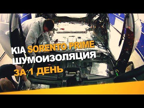 Шумоизоляция Kia Sorento Prime за 1 день. Уровень Экстра. АвтоШум.