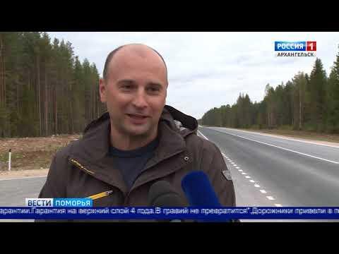 """Трасса """"Брин-Наволок - Плесецк"""" готова к сдаче"""
