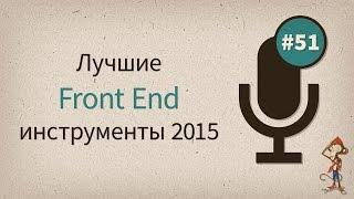 Лучшие Front End инструменты 2015 года — uWebDesign Podcast #51