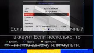 Налаштування Skybox F3 через MGcamd