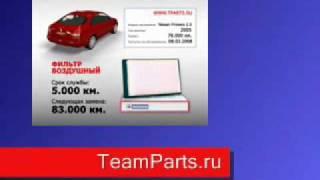 Запчасти для иномарок Интернет-магазин teamparts.ru(, 2010-02-16T12:09:50.000Z)