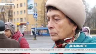 ВЕСТНИК СЕВЕРОДВИНСКА 31.10.16