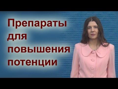 Улучшение эрекции при помощи препаратов для потенции ZdravoE