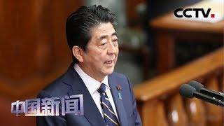 [中国新闻] 安倍迎来参议院大考 能否过三分之二是关键 | CCTV中文国际