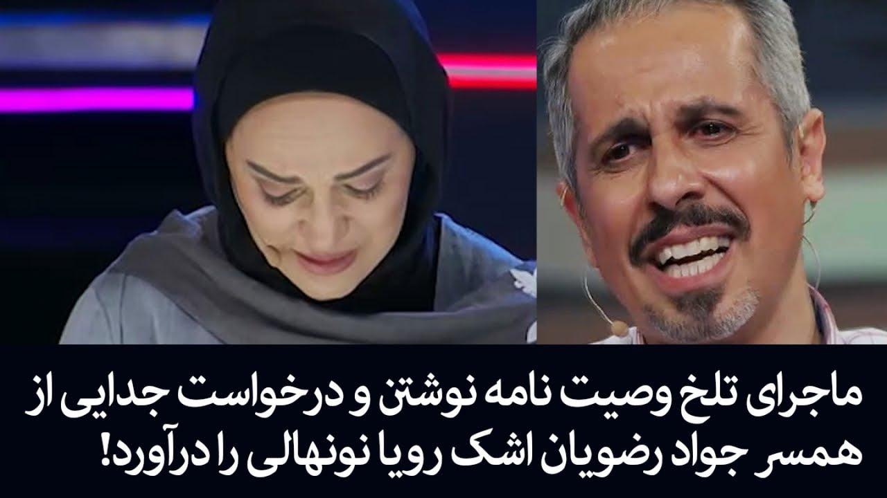 ماجرای تلخ وصیت نامه نوشتن و درخواست جدایی از همسر جواد رضویان اشک رویا نونهالی را درآورد! - YouTube