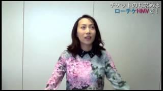 一青窈さんコメント動画到着!