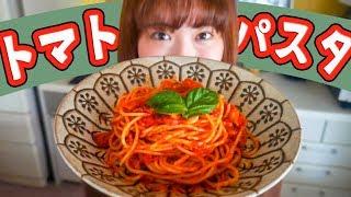 王道トマトパスタを作って食べて…大満喫!【簡単レシピ】